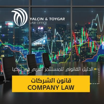 القانون التجاري التركي, قانون الشركات تركيا, محامي تجاري تركي ,محامي شركات عربي اسطنبول ,استشارة تجارية اسطنبول ,عقد تجاري تركيا ,محامي عربي استانبول ,