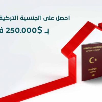 الحصول على الجنسية التركية عبر شراء العقارات