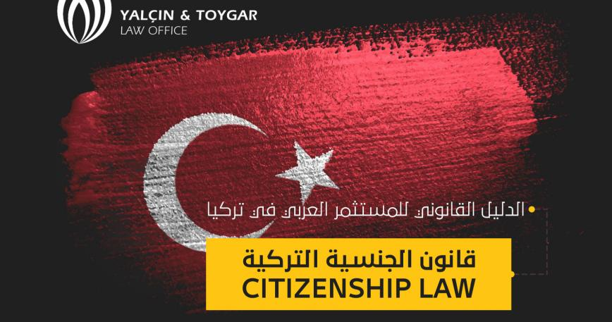 محامي استانبول عربية , قانون الجنسية التركية, محامي جنسية تركية, محامي عربي جنسية, محامي اجراءات الجنسية التركية, قانون الاجانب التركي , محامي يتكلم عربي
